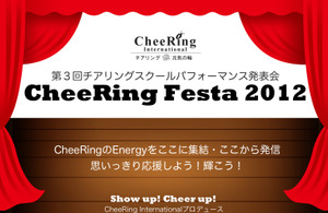 Cheering2012web