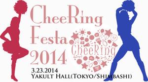 Cheeringfesta2014