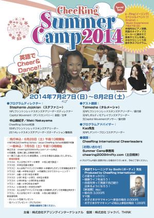 Camp2014_omote_5