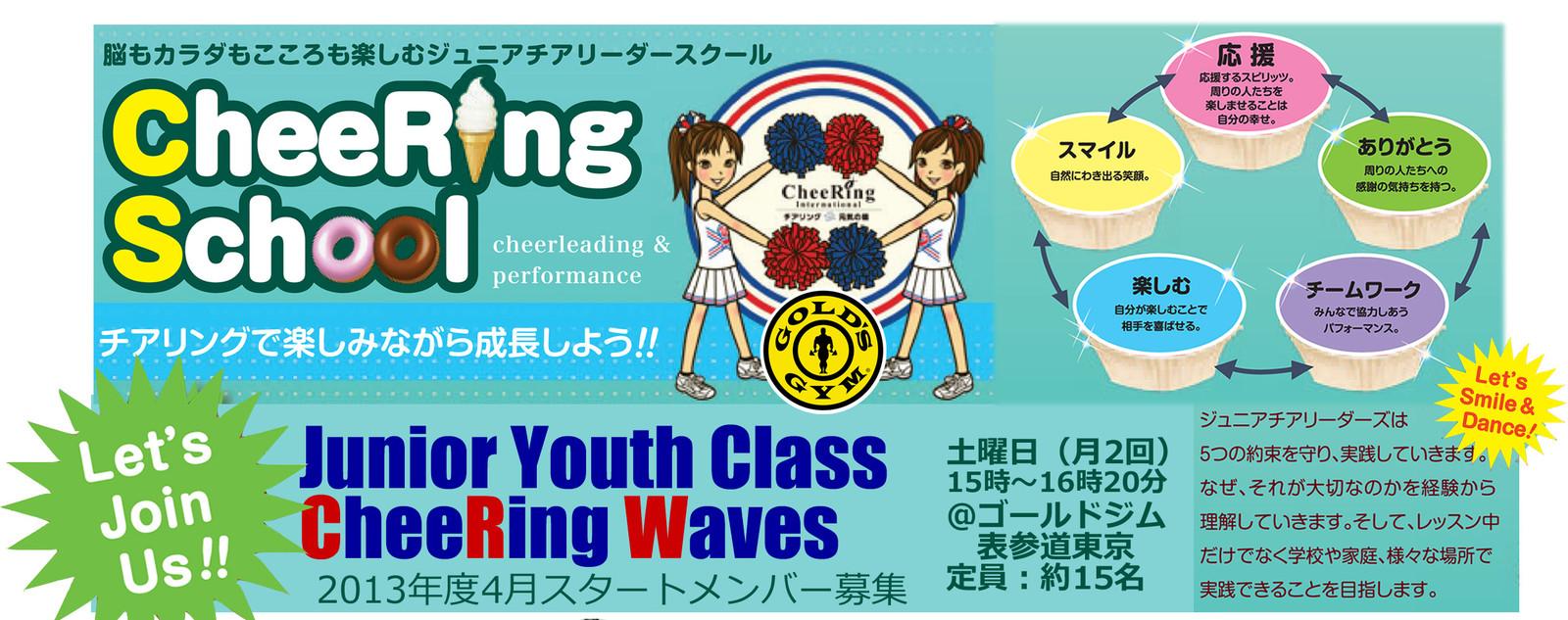 Cheeringjunioryouth2013_web1