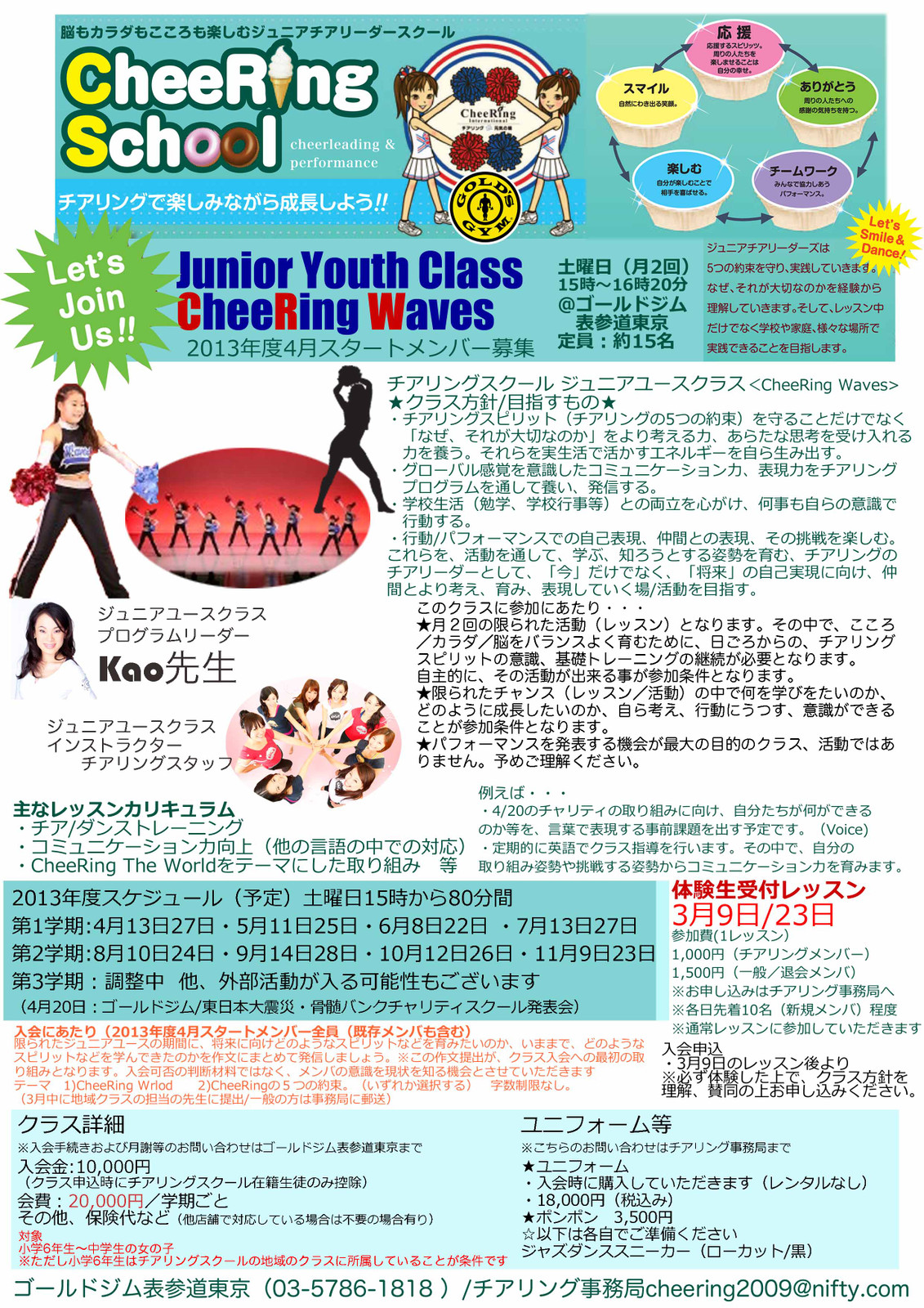 Cheeringjunioryouth2013web2_2